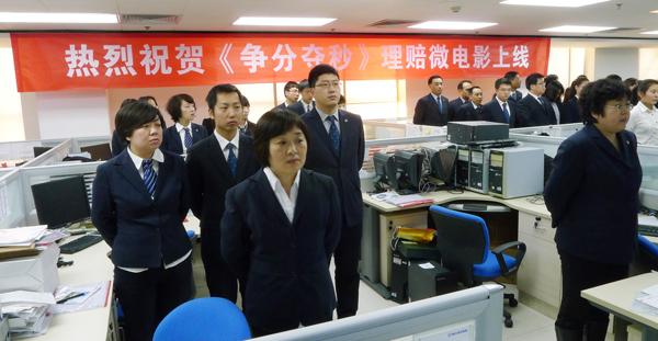 新华保险天津分公司举办理赔微电影首映式