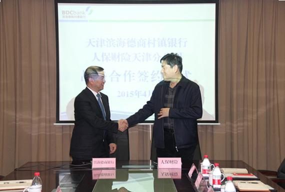 签约仪式上,刘树林副总经理和沈建忠行长分别介绍了图片