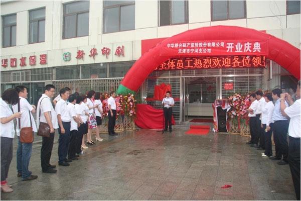 凝心聚力,顽强拼搏,将中华保险的旗帜在渤海之滨高高飘扬