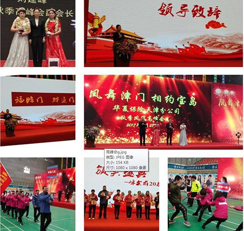 华夏保险天津分公司2017年秋季高峰会