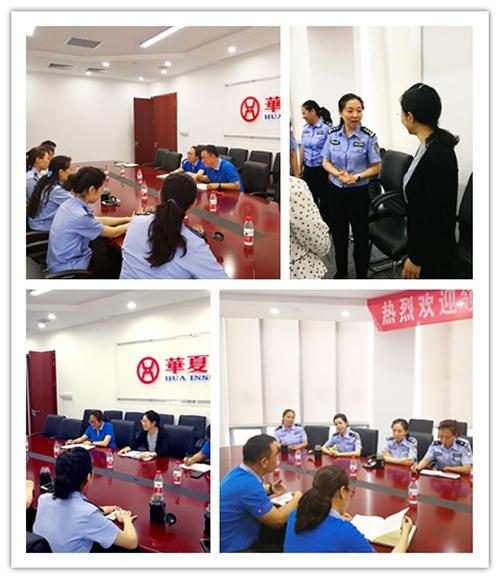 天津公安局南开分局人口服务管理中心走访华夏保险天津分公司